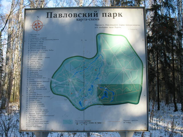 Карта-схема Павловского парка.  Владелец: Geolog.  0 голосов.